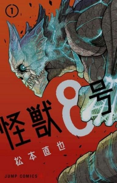 Manga Kaiju No. 8 untuk Sementara Beralih ke Jadwal Dwimingguan 1