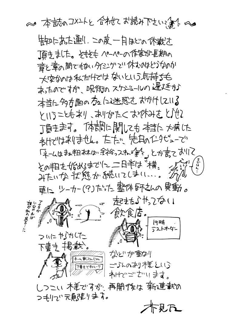 Manga Jujutsu Kaisen Diumumkan Akan Hiatus untuk Sementara Waktu 4