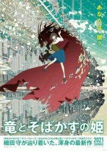 Trailer Internasional Bertakarir Bahasa Inggris untuk Film Belle Garapan Mamoru Hosoda Dirilis 2