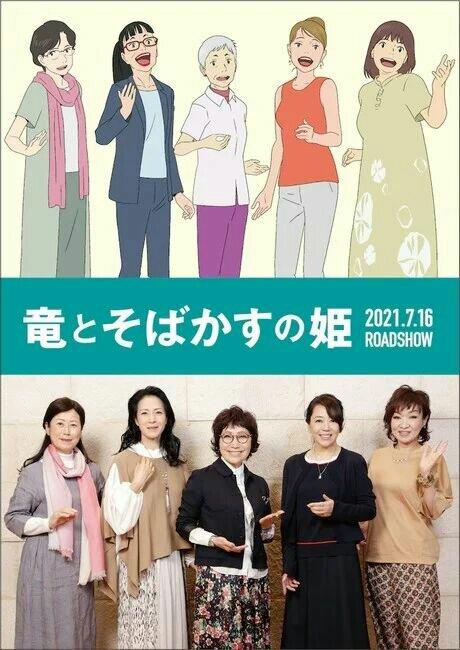 Film Belle Garapan Mamoru Hosoda Diperankan oleh Penyanyi Kaho Nakamura sebagai Karakter Utama Suzu 8