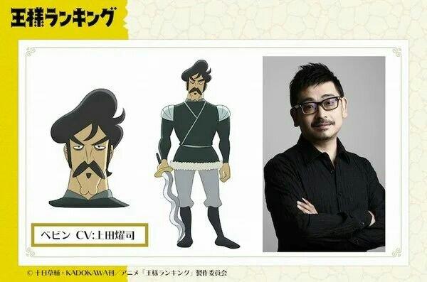 Video Promosi Anime Ōsama Ranking Mengungkapkan 7 Anggota Seiyuu Baru 5