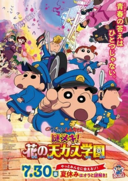Film Crayon Shin-chan 2021 Dijadwalkan Ulang untuk 30 Juli setelah Penundaan COVID-19 1
