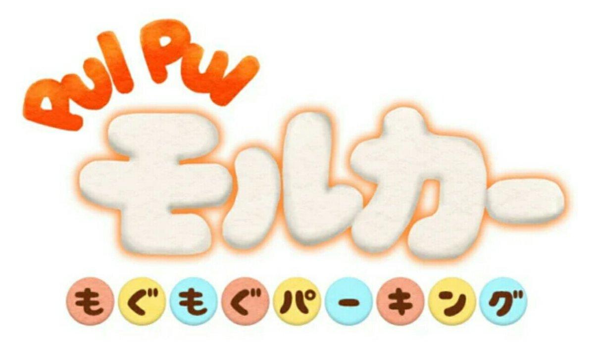 Anime Pui Pui Molcar Mendapatkan Game Pertamanya dan Dijadwalkan untuk Smartphone 2