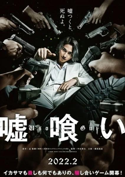 Film Live-Action Usogui Akan Debut pada Bulan Februari 2022 1