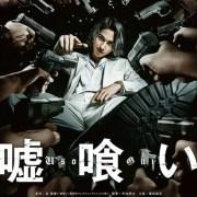 Film Live-Action Usogui Akan Debut pada Bulan Februari 2022 5