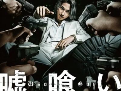 Film Live-Action Usogui Akan Debut pada Bulan Februari 2022 10