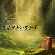 Madhouse Mengungkapkan Film Anime Orisinal 'Goodbye, Don Glees!' yang Berlatar di Islandia 15