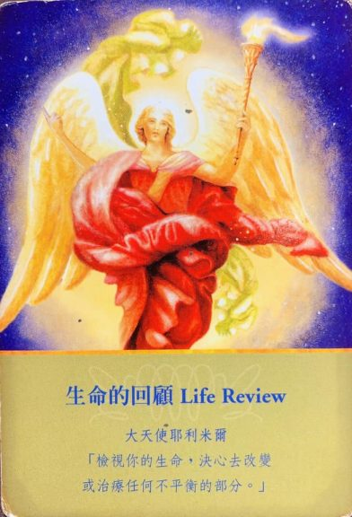 Archangel Oracle Cards Life Review