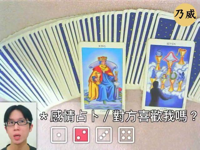 2020112003 Tarot Divination