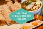 賭城LAS VEGAS亞洲平價餐廳終極清單