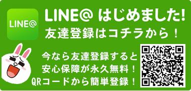 LINEの友だち登録で安心補償が無料!