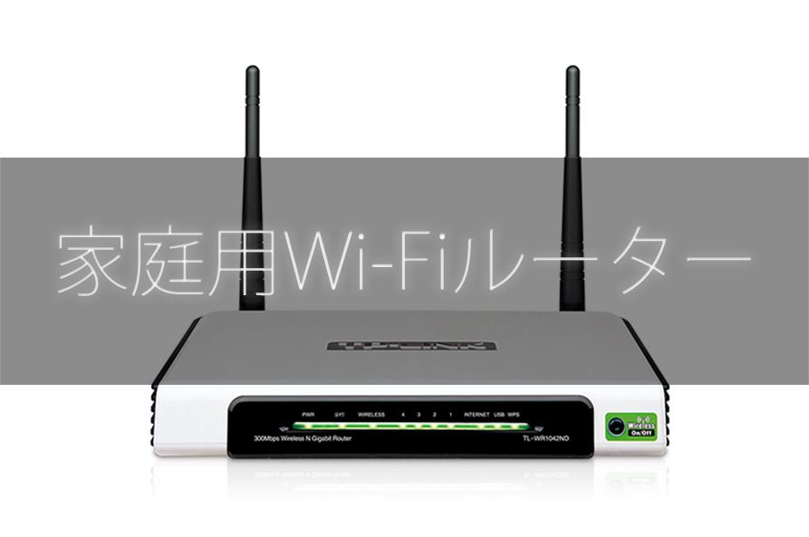 家庭用Wi-Fiルーターの場合