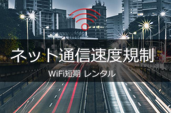 スマホの通信速度制限期間はWiFiルーターをレンタルで乗り切ろう!