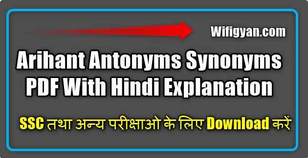 Arihant Antonyms Synonyms PDF With Hindi Explanation Download