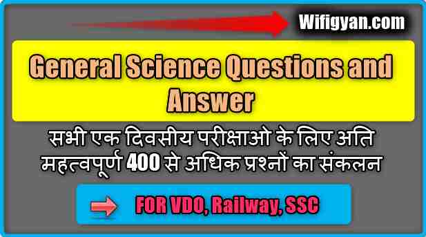 General Science Questions and Answer Pdf Download in Hindi