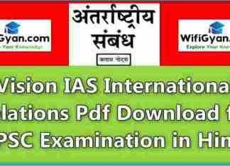 IAS Archives - Wifi Gyan