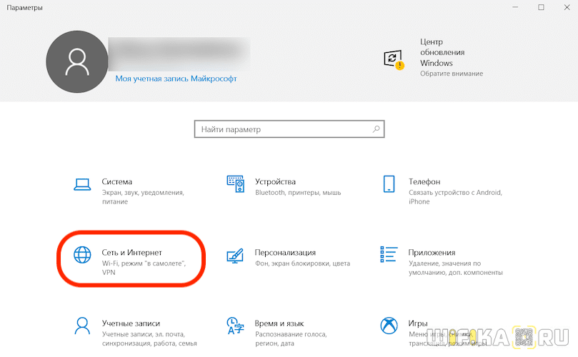Желі және Интернет Windows 10
