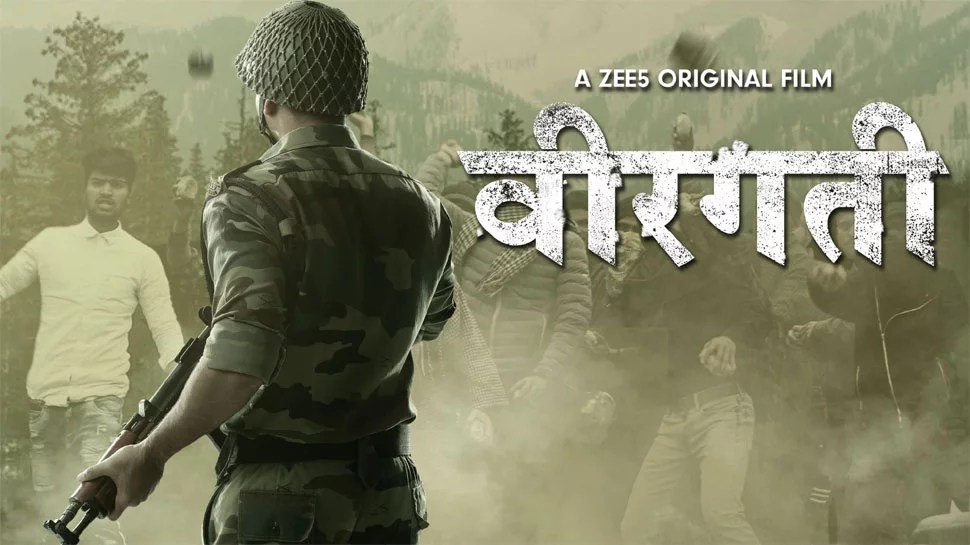 Why ZEE5's Veergati is a film every Indian must watch?