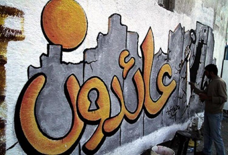 68 خطوة باتجاه فلسطين.. باتجاه عودتنا.. والعنوان