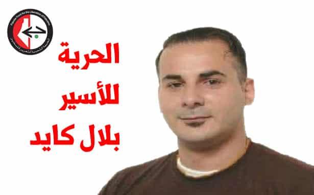 بيان صادر عن قيادة منظمة فرع الجبهة الشعبية لتحرير فلسطين في سجون الاحتلال