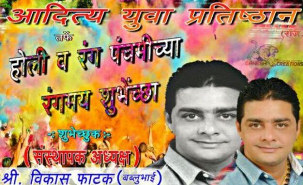 Hindustani Bhau founded Aditya Yuva Pratisthan