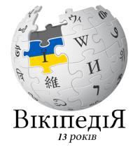 модифікував логотип користувач DenysZ