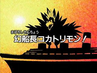 Digimon Adventure Episode 17 Wikimon The 1 Digimon Wiki