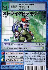 Strikedramon - Wikimon - The #1 Digimon wiki