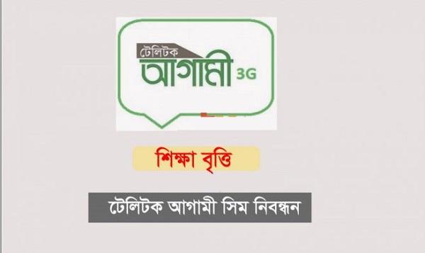 Teletalk Agami SIM Registration