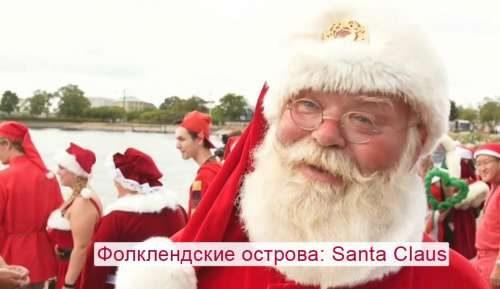 Falkland Adaları Santa Claus