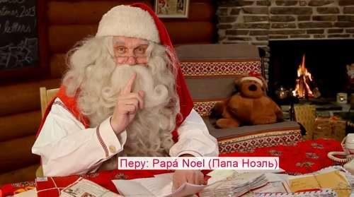 Peru Papá Noel (Baba Noel)
