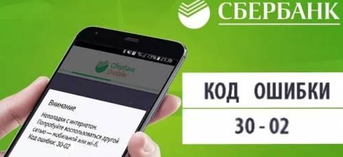 Sberbank آنلاین خطا کد 30 02
