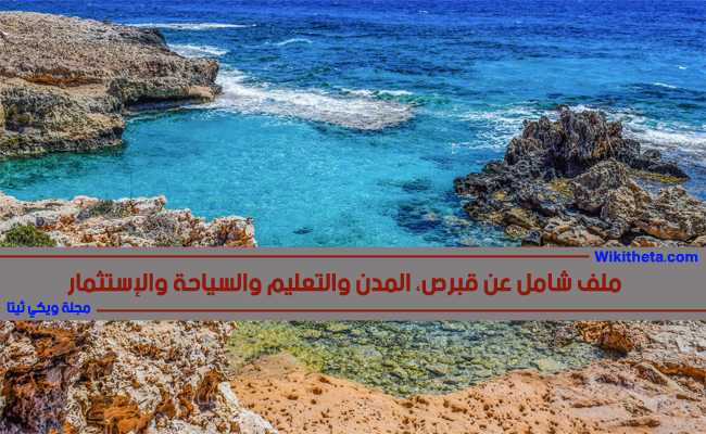 ملف شامل عن قبرص