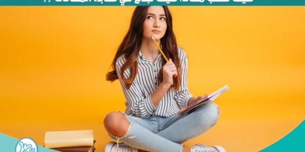 كيف تكتب مقال ، كيف تُبدع في كتابة المقالات ؟!