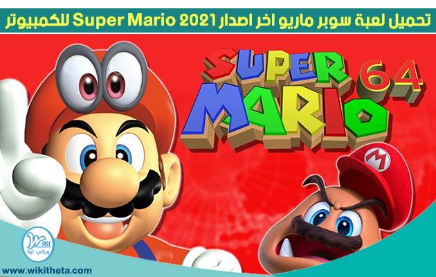 تحميل لعبة سوبر ماريو Super Mario 2021 اخر اصدار للكمبيوتر مجانا