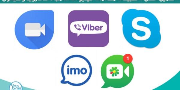 تحميل أفضل 5 تطبيقات مكالمات فيديو 2021 مجانا للاندرويد وللايفون