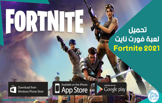 تحميل لعبة فورت نايت Fortnite 2021 للكمبيوتر وللاندرويد وللايفون