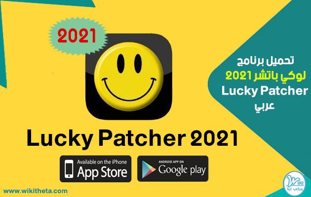 تحميل برنامج لوكي باتشر Lucky Patcher 2021 عربي للاندرويد وللايفون