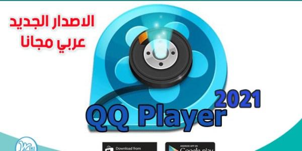 تحميل برنامج QQ Player النسخة العربية 2021 للكمبيوتر وللهواتف