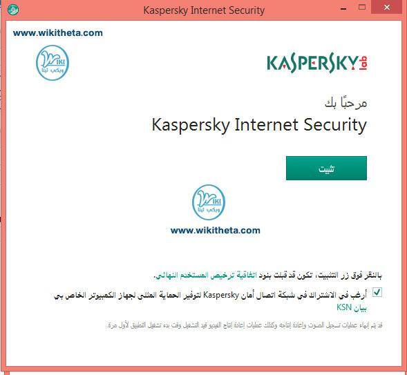 برنامج كاسبر سكاي 2021 Kaspersky Anti virus للكمبيوتر