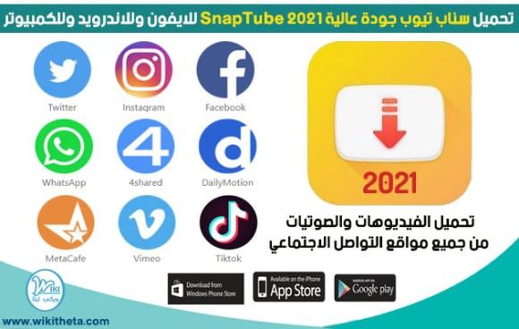 تحميل سناب تيوب جودة عالية SnapTube 2021 للايفون وللاندرويد وللكمبيوتر