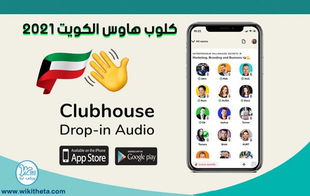 كلوب هاوس الكويت 2021