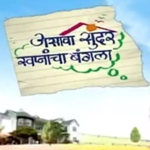 Asava Sundar Swapnancha Bangla