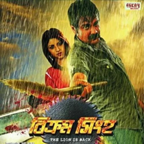 Bikram Singha The Lion is Back (2012)