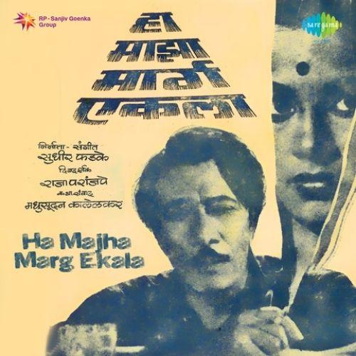 Ha Maza Mar Ekla (1962)