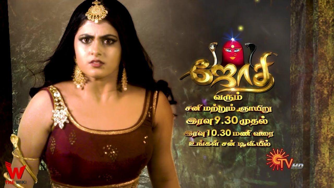 Jothi (Sun TV)