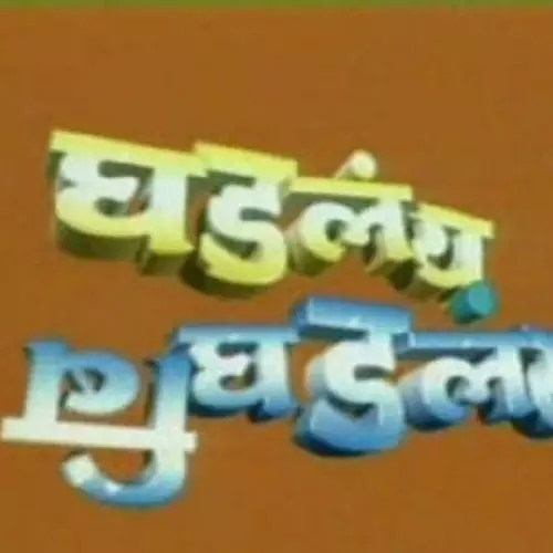 Ghadlay Bighadlay (1999)