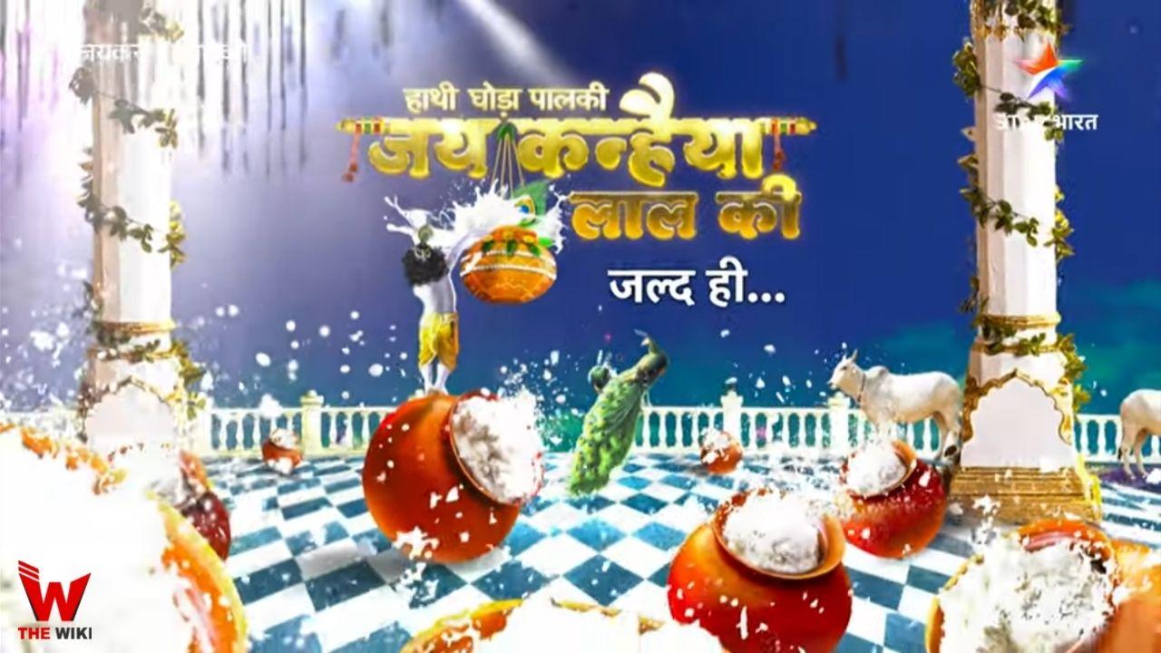 Hathi Ghoda Palki Jai Kanhaiya Lal Ki (Star Bharat)