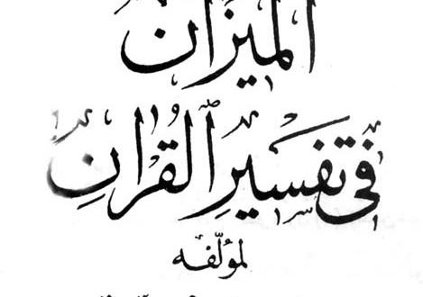 الميزان في تفسير القرآن سورة البقرة 183 185