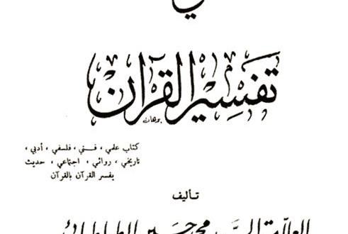 الميزان في تفسير القرآن سورة البقرة 21 25